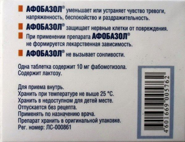 Правильное употребление Афобазола – советы специалиста