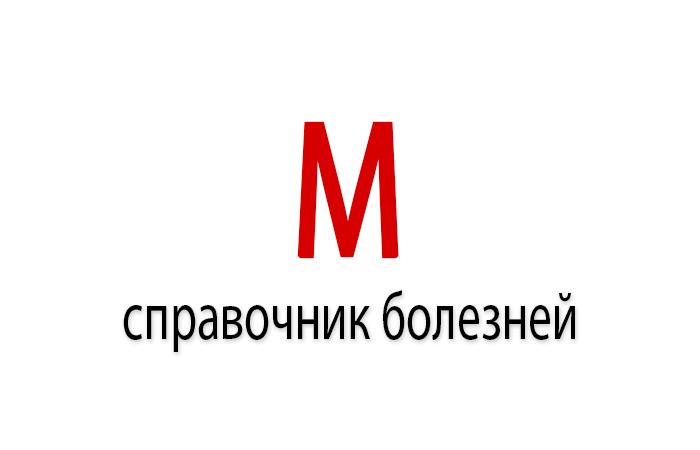Справочник болезней на букву - М