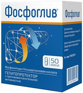 Способ приема препарат Фосфоглив