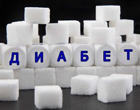 Сахарный диабет. Симптомы, причины и лечение диабета