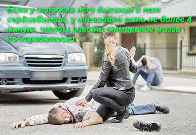 человек лежит на дороге и над ним женщина